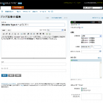 Movable Type Open Source 4.2 RC2 - 投稿