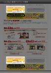 画像: 新規アカウント登録 その1 - ニコニコ動画・ニコニコ生放送