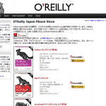 画像: O'Reilly Japan Ebook Store