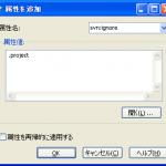 svn:ignore属性を追加(ファイル) - TortoiseSVN