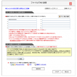 画像: ファイルFAX - Message+