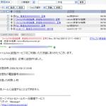画像: 受信BOX - Message+