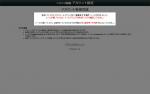 画像: 新規アカウント登録 その4 - ニコニコ動画・ニコニコ生放送