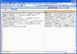 画像: 抽出されたデータ(Excel) - WebSundew