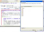 画像: ルートノードの選択 - WebSundew